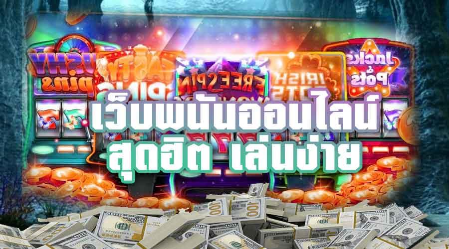 Read more about the article ufa99 ประสบการณ์ใหม่ ของเว็บพนันออนไลน์ ให้ความสนุก ให้เงินจริง